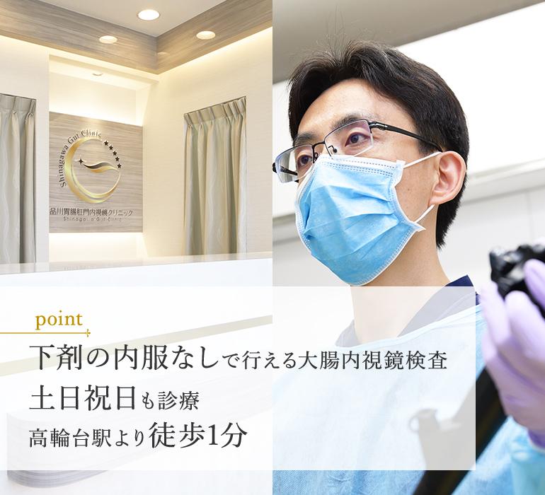 内視鏡専門医・指導医による苦痛を抑えた大腸内視鏡検査