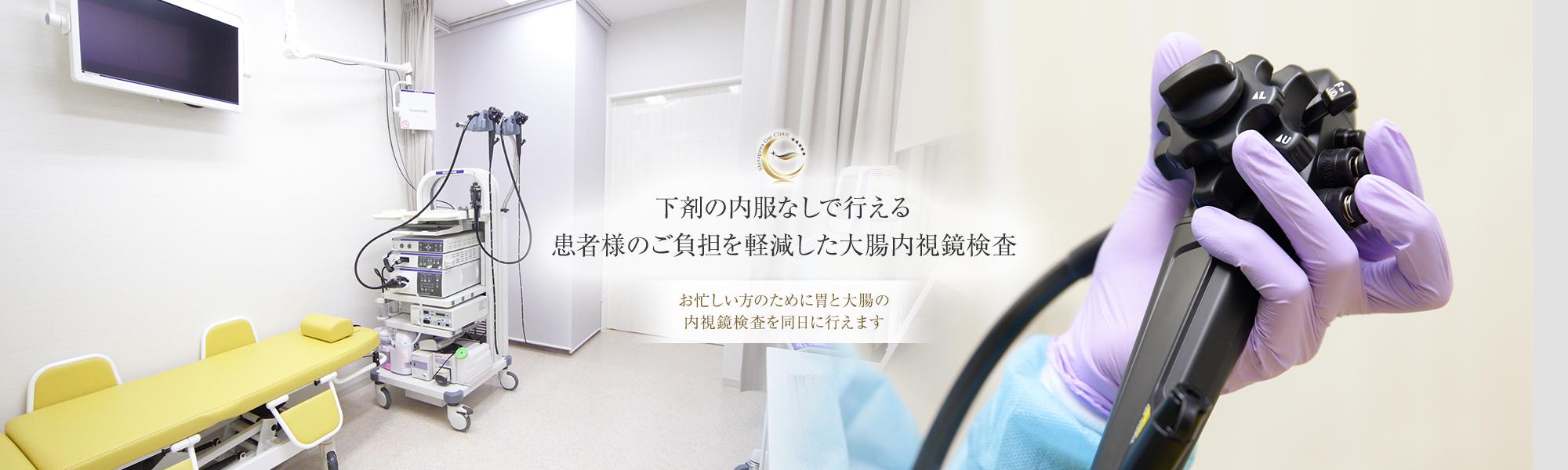 下剤の内服なしで行える患者様のご負担を軽減した大腸内視鏡検査 お忙しい方のために胃と大腸の内視鏡検査を同日に行えます