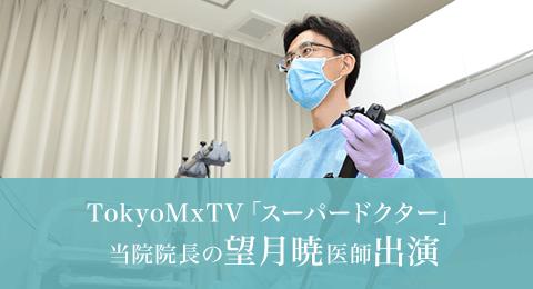 TokyoMxTV「スーパードクター」当院院長の望月暁医師出演