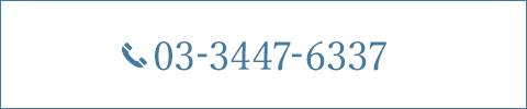 03-3447-6337