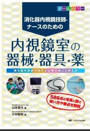 消化器内視鏡技師ナースのための内視鏡室の器械/器具/薬