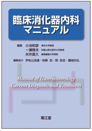 臨床消化器内科マニュアル