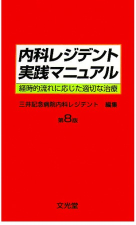 内科レジデント実践マニュアル 第8版